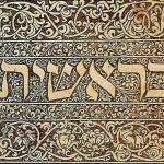 "Bereshit ""In the beginning"" opening word in Hebrew scripture or Old Testament Genesis."